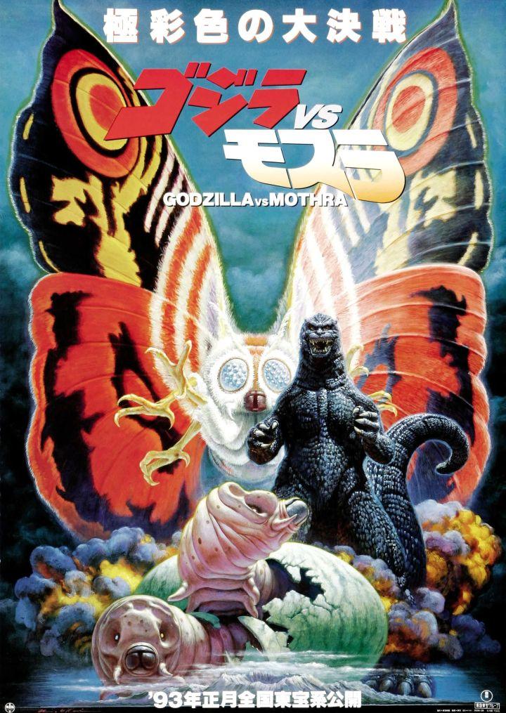 ScreenHub-Movie-GodzillavsMothra