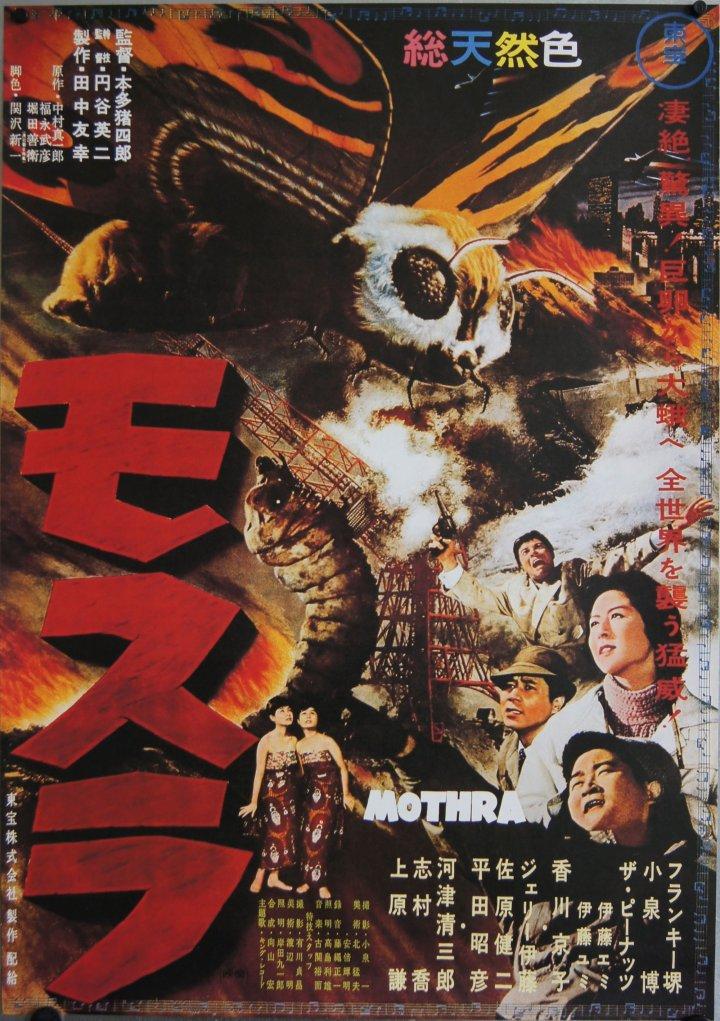 ScreenHub-Movie-Mothra